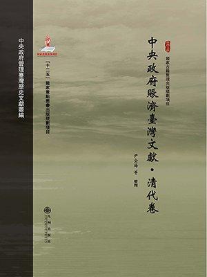 中央政府赈济台湾文献(民国卷)