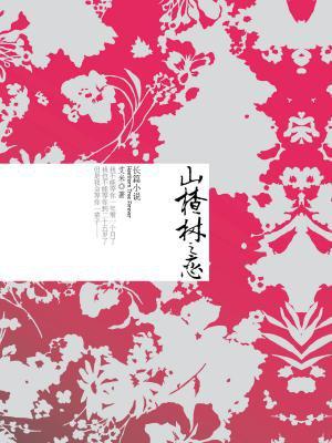 山楂树之恋[精品]