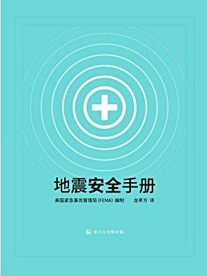 地震安全手册