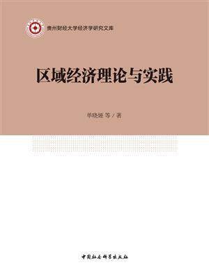区域经济理论与实践