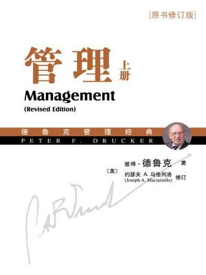 管理(原书修订版)(上册)