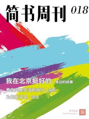 想想·简书周刊018