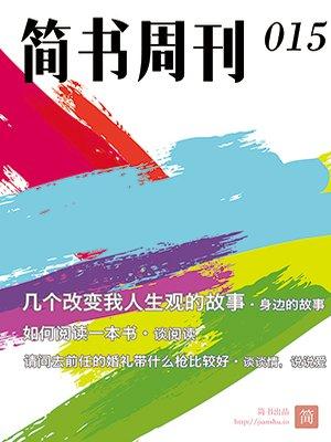 想想·简书周刊015