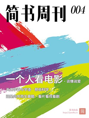想想·简书周刊004