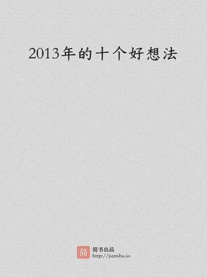 想想·2013年的十个好想法