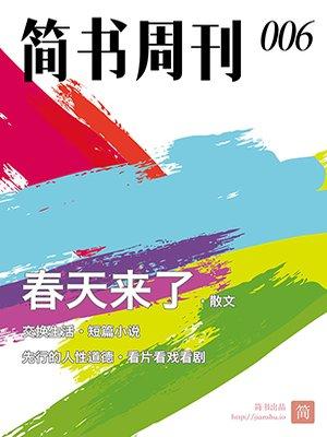 想想·简书周刊006