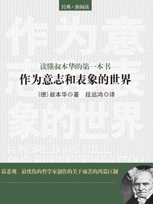 读懂叔本华的书:作为意志和表象的世界