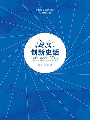 海尔创新史话(1984~2014)