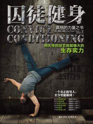 囚徒健身: 用失传的技艺练就强大的生存实力
