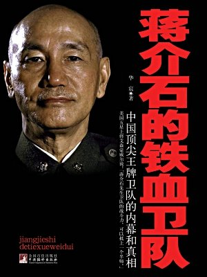 蒋介石的铁血卫队[精品]
