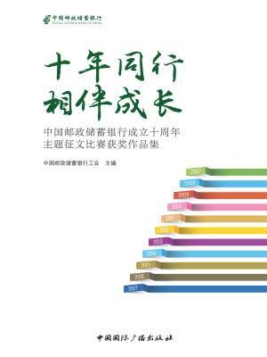 十年同行 相伴成长:中国邮政储蓄银行成立十周年主题征文比赛获奖作品集