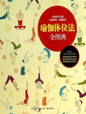 瑜伽体位法全图典