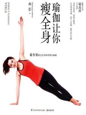 瑜伽让你瘦全身