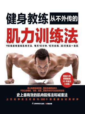 健身教练从不外传的肌力训练法[精品]