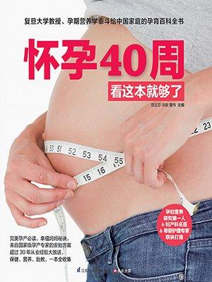 怀孕40周看这本就够了