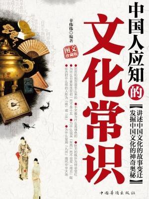 中国人应知的文化常识