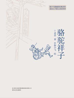骆驼祥子-老舍2[精品]