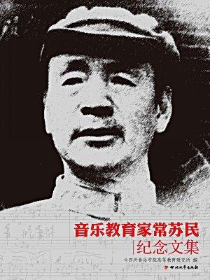音乐教育家常苏民纪念文集