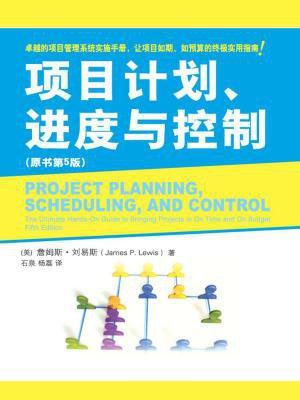 项目计划、进度与控制(原书第5版)