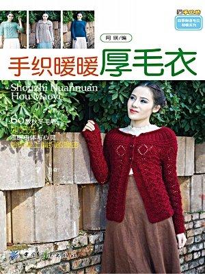 手织暖暖厚毛衣
