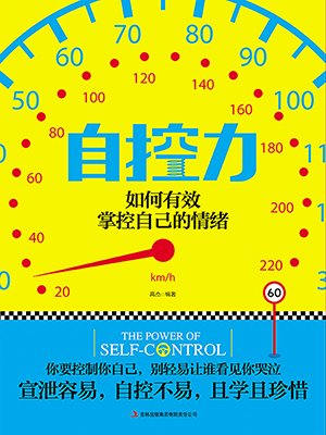 自控力:如何有效掌控自己的情绪[精品]