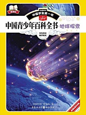 中国青少年百科全书·地球探索