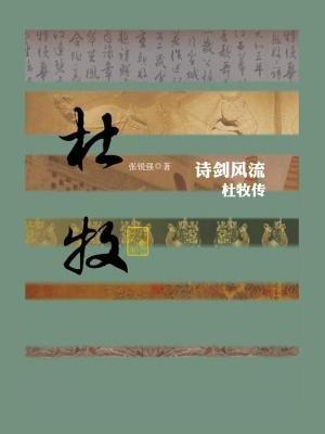 诗剑风流:杜牧传