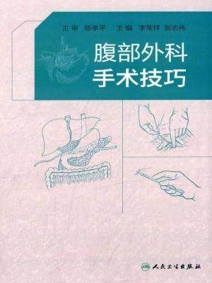 腹部外科手术技巧