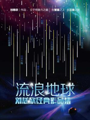 最璀璨的银河——刘慈欣经典作品集[精品]