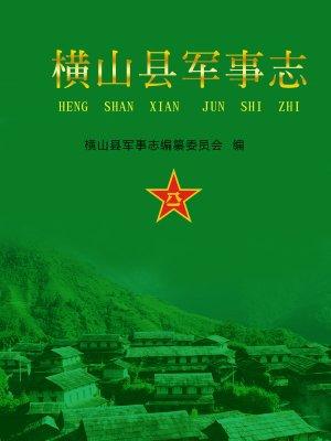 横山县军事志