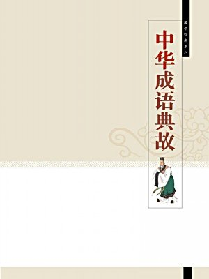 国学四库·中华成语典故