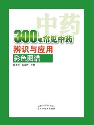 300味常见中药辨识与应用彩色图谱