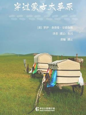 穿过蒙古大草原