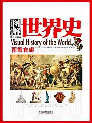 图解世界史