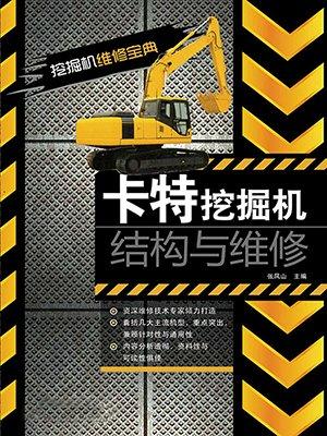 卡特挖掘机结构与维修 (挖掘机维修宝典丛书)