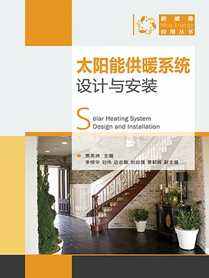 太阳能供暖系统设计与安装 (新能源应用丛书)