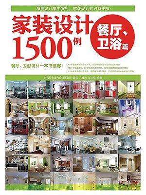 家装设计1500例 餐厅、卫浴篇