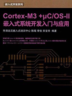Cortex-M3 +μC.OS-II嵌入式系统开发入门与应用 (嵌入式开发系列)