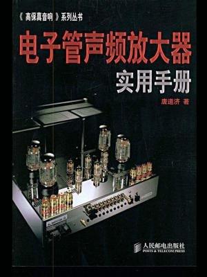 电子管声频放大器实用手册 (高保真音响系列丛书 3)