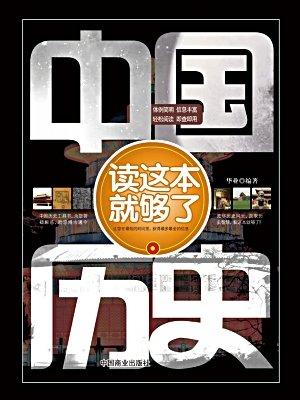 中国历史读这本就够了[精品]