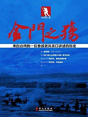 金门之殇--来自台湾的一位参战老兵亲口讲述的历史[精品]