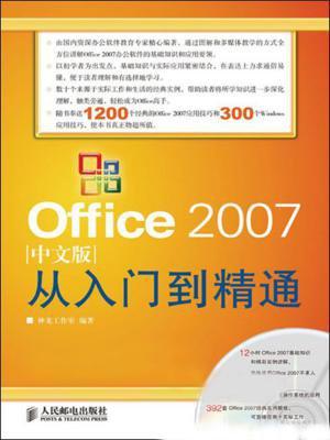 Office 2007中文版从入门到精通 (计算机软件实战从入门到精通系列)