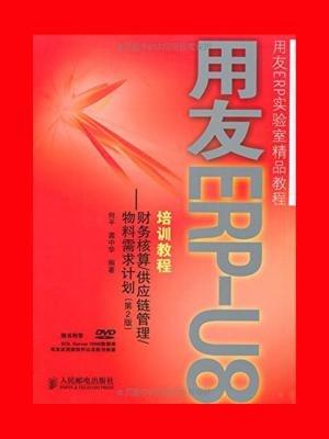 用友ERP-U8培训教程:财务核算.供应链管理.物料需求计划(第2版) (用友ERP实验室精品教程)