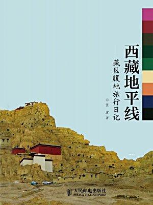西藏地平线——藏区腹地旅行日记