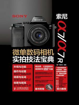 索尼a7.a7R微单数码相机实拍技法宝典