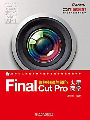 Final Cut Pro影视剪辑与调色火星课堂 (火星课堂系列)