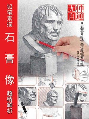 无师自通6——铅笔素描石膏像超精解析
