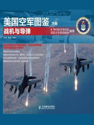 美国空军图鉴 下册·战机与导弹