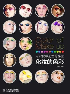 专业化妆造型的秘密 化妆的色彩