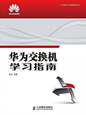 华为交换机学习指南 (华为ICT认证系列丛书 1)